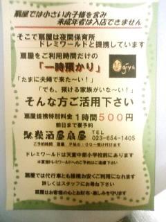 090630_1600~01.JPG
