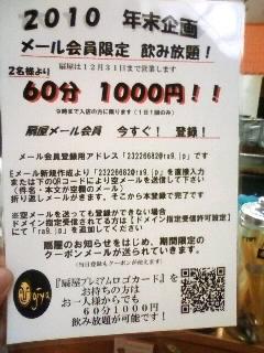 101109_1935~01.JPG