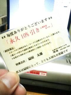 100904_1827~01.JPG